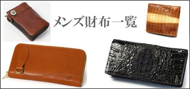 【メンズ財布