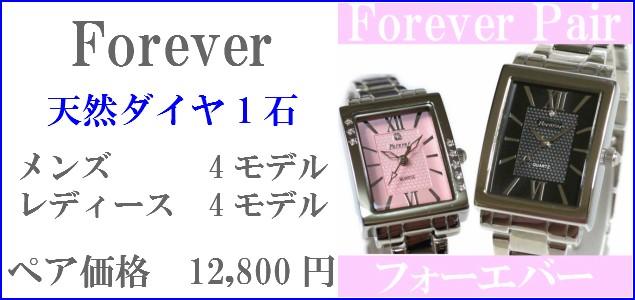 【FOREVER FGL2300-P