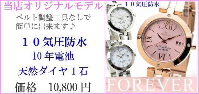 【FOREVER FL1211SV