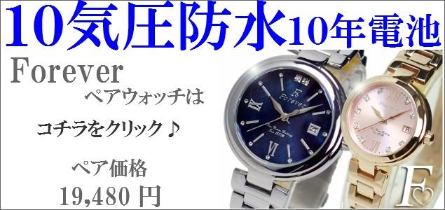 【FOREVER FGL1201】ペアウォッチ