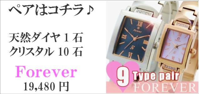 【FOREVER FGL1205】ペアウォッチ