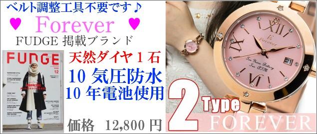 【FOREVER FL1211PG】レディースウォッチ
