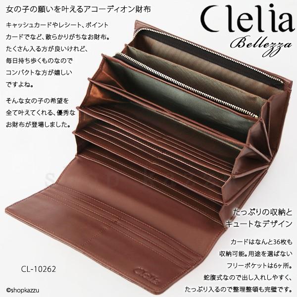 長財布 レディース 財布 大容量 Clelia クレリア マルチカラー アコーディオン