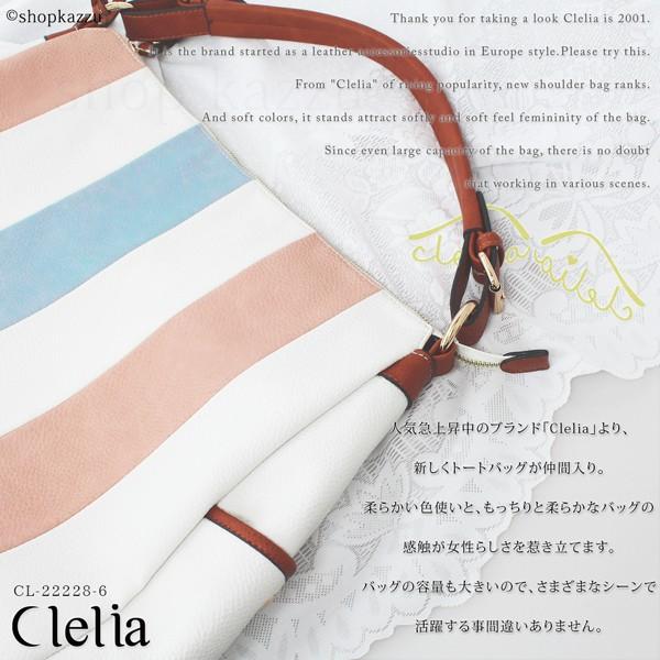 トートバッグ レディース 人気 ブランド Clelia 大きめ かわいい