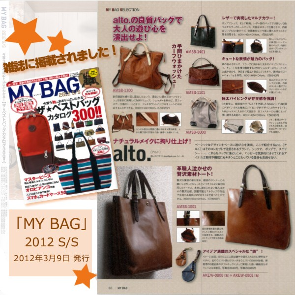 「MY BAG」 2012 S/S号に、当社にて販売中『alto.』のバッグが掲載されました!