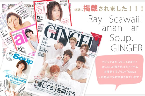 Cleliaが雑誌に掲載されました!「Ray」「Scawaii!」「ar」「anan」
