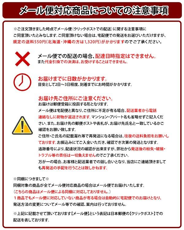 メール便送料無料 発送に関する注意事項!