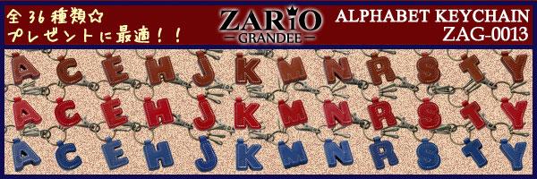 ZARIO-GRANDEE- アルファベットキーホルダー