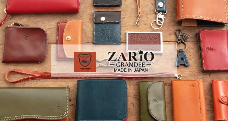 zario-grandee- 日本製レザーブランド