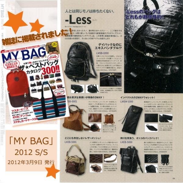 「MY BAG」 2012 S/S号に、当社にて販売中『-Less』のバッグが掲載されました!
