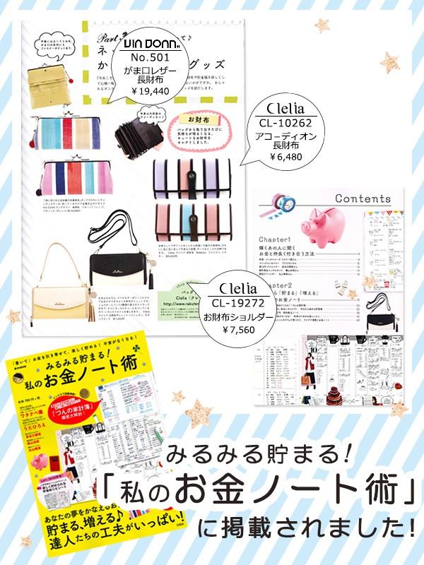 当店限定販売!オリジナルブランド Clelia [クレリア]が雑誌に掲載されました!