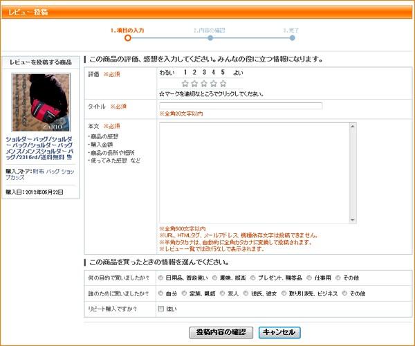 商品が届いたら、ヤフージャパンIDにログインしてレビューを投稿するをクリック