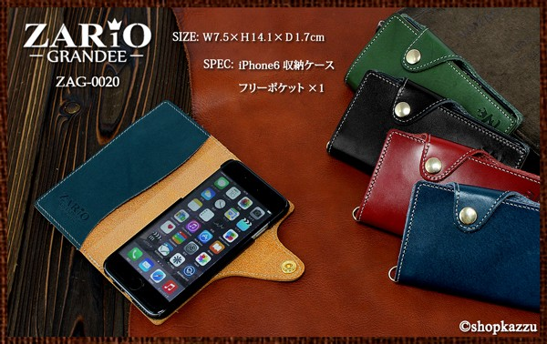 iPhone6 ケース ZARIO-GRANDEE- ザリオグランデ 牛革 栃木レザー 手帳型ケース