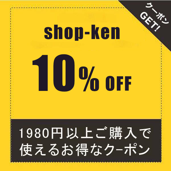 当店で1980円以上ご購入いただくと10%OFFと致します。