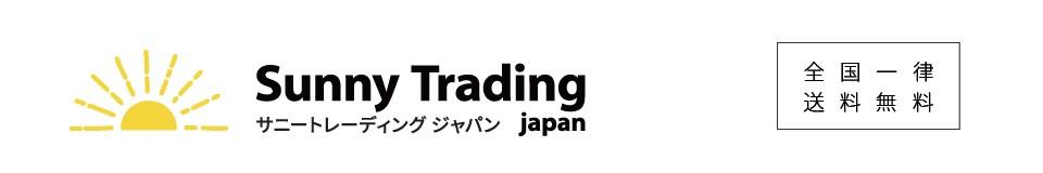 Sunny Trading japan サニートレーディング ジャパン