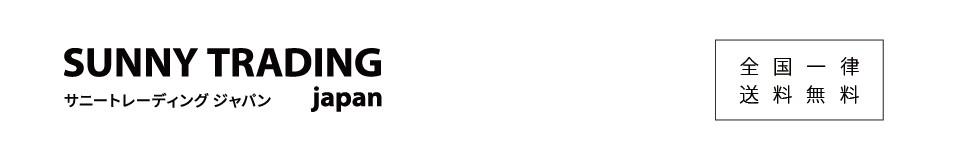サニートレーディング ジャパン ロゴ