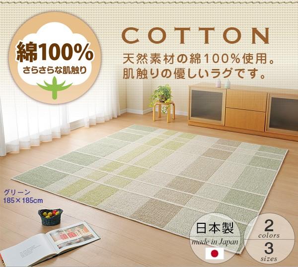 綿100%のラグ・コットン100%・日本製ラグ
