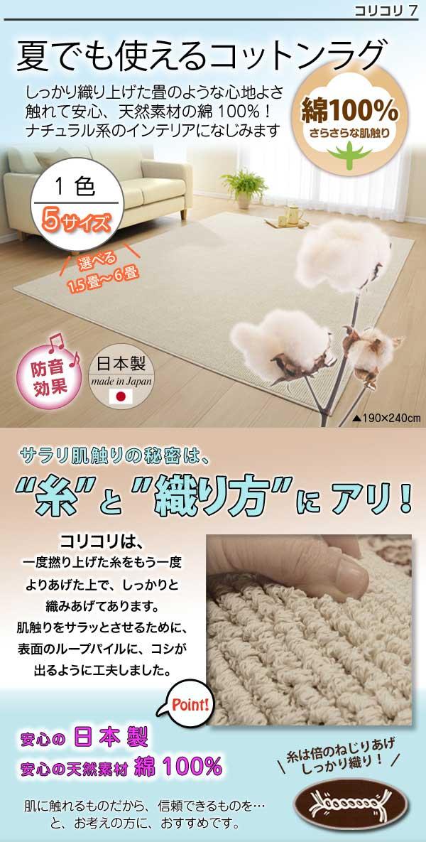 綿素材100%のラグカーペット/天然素材/日本製
