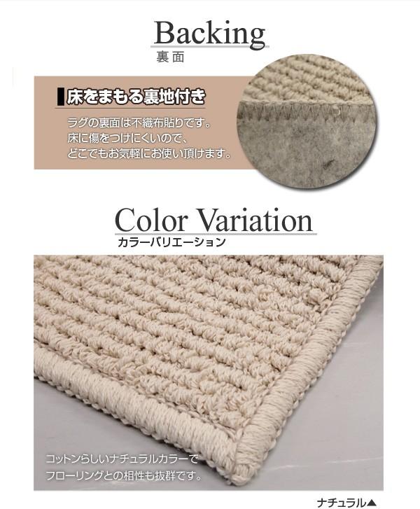 綿ラグ・綿100%・日本製ラグ