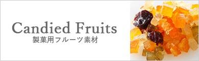 製菓用フルーツ素材