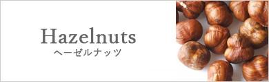 シチリア産ヘーゼルナッツ