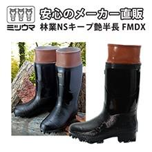 林業用NSキープ艶半長FMDX