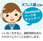 facebookページをチェック!!