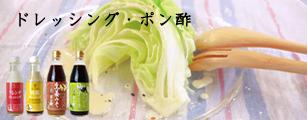 ドレッシング・ポン酢