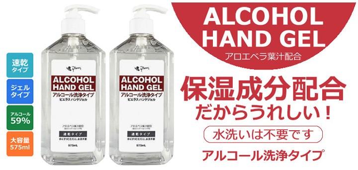 お徳用 大容量575ml 除菌ジェル アルコール消毒 ウイルス アルコールハンドジェル 清潔 銀イオン 手指洗浄 殺菌 エタノール