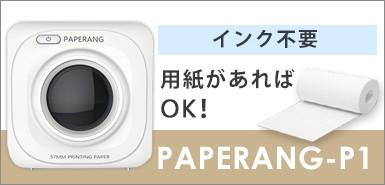 モバイルプリンター P1