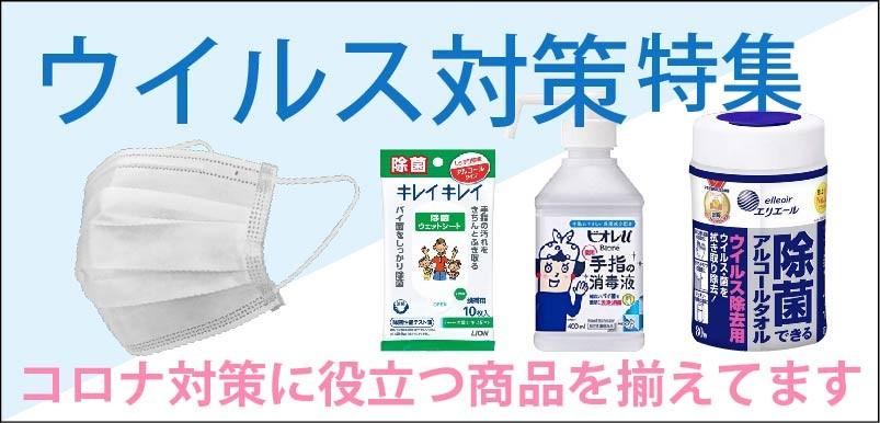 ウイルス対策商品コーナー