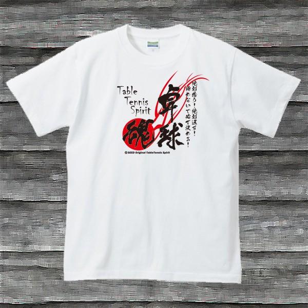 卓球魂Tシャツホワイト