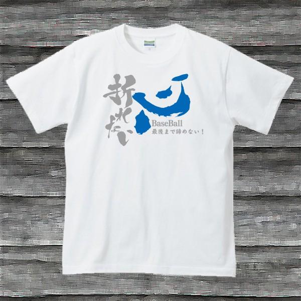 折れない心BaseBallTシャツ