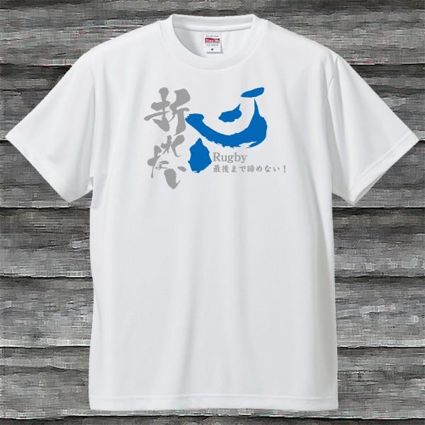 折れない心RugbyドライTシャツ