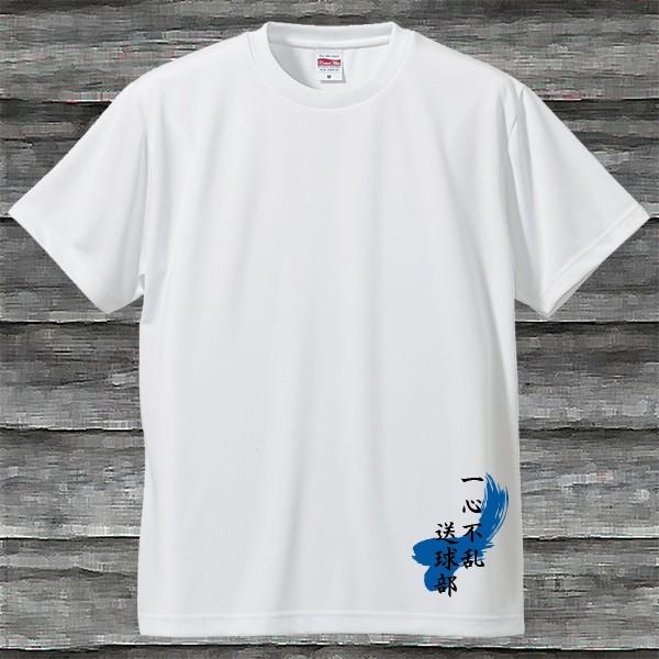 SEED Sport・一心不乱Tシャツ