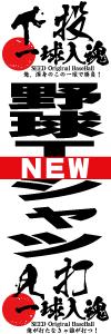 SEEDスポーツTシャツ広告