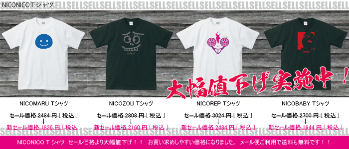 SEED NICONICOTシャツ広告