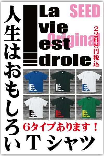 SEEDオリジナルTシャツ広告