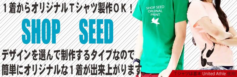 SEEDオリジナルプリントTシャツ