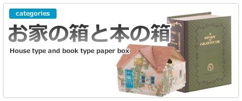 お家の箱と本の箱