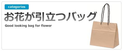 お花が引立つバッグ
