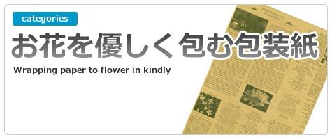 お花を優しく包む包装紙