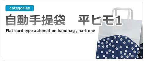 自動手提袋 平ヒモ1