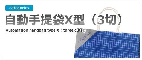 自動手提袋X型(3切)