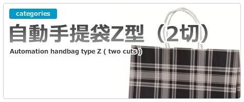自動手提袋Z型(2切)