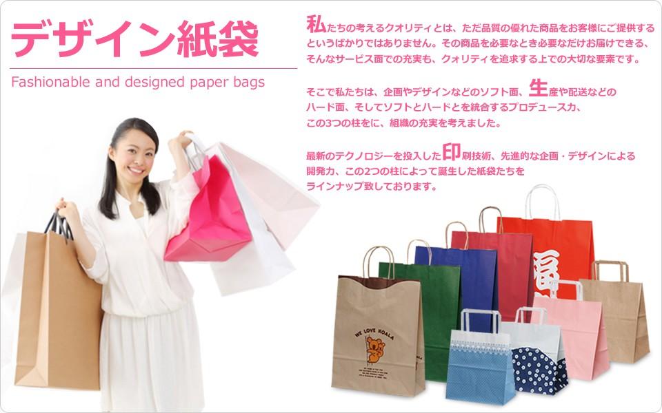 カワイイ紙袋