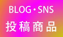 Blog・SNS紹介商品ページへ
