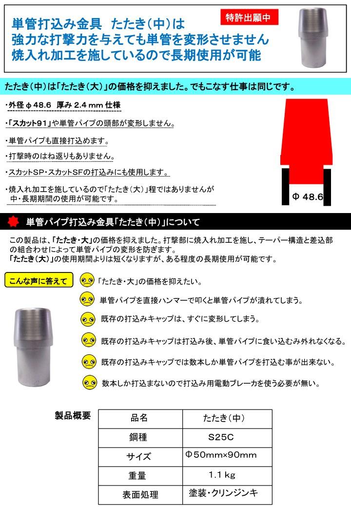 単管打込み金具たたき(中)