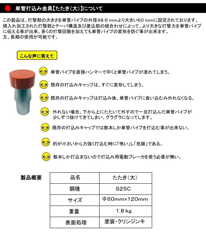 単管打込み金具【たたき(大)】について