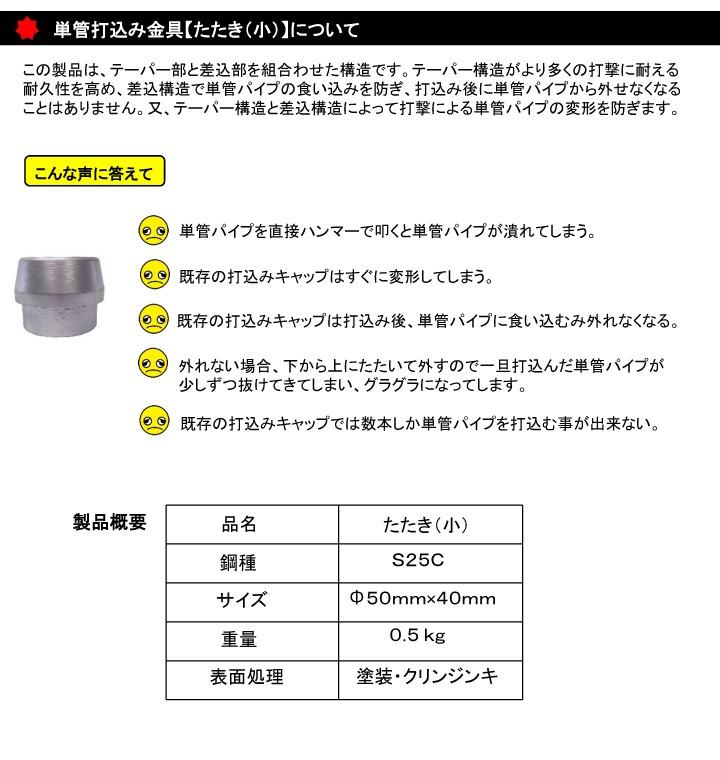 単管打込み金具【たたき(小)】について